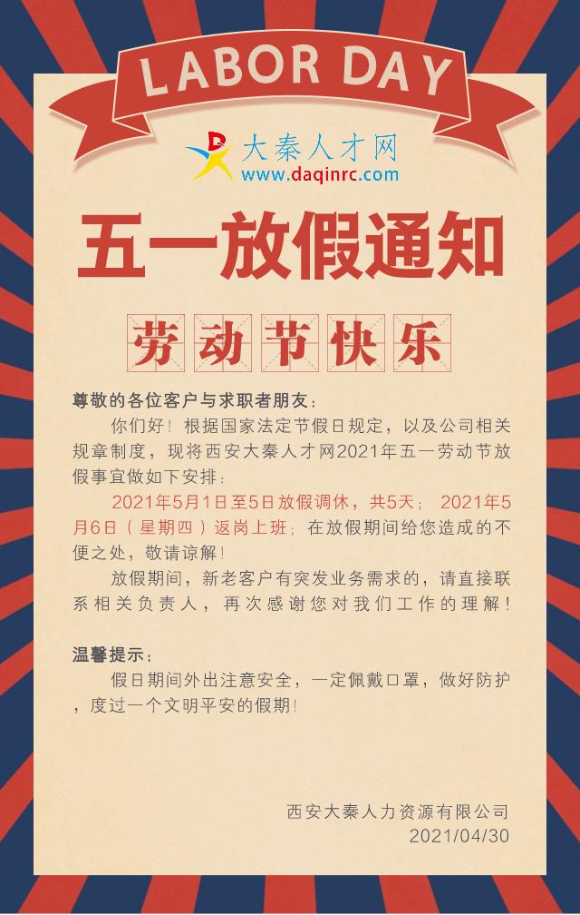 默认标题_手机海报_2021-05-01-0 (3).png