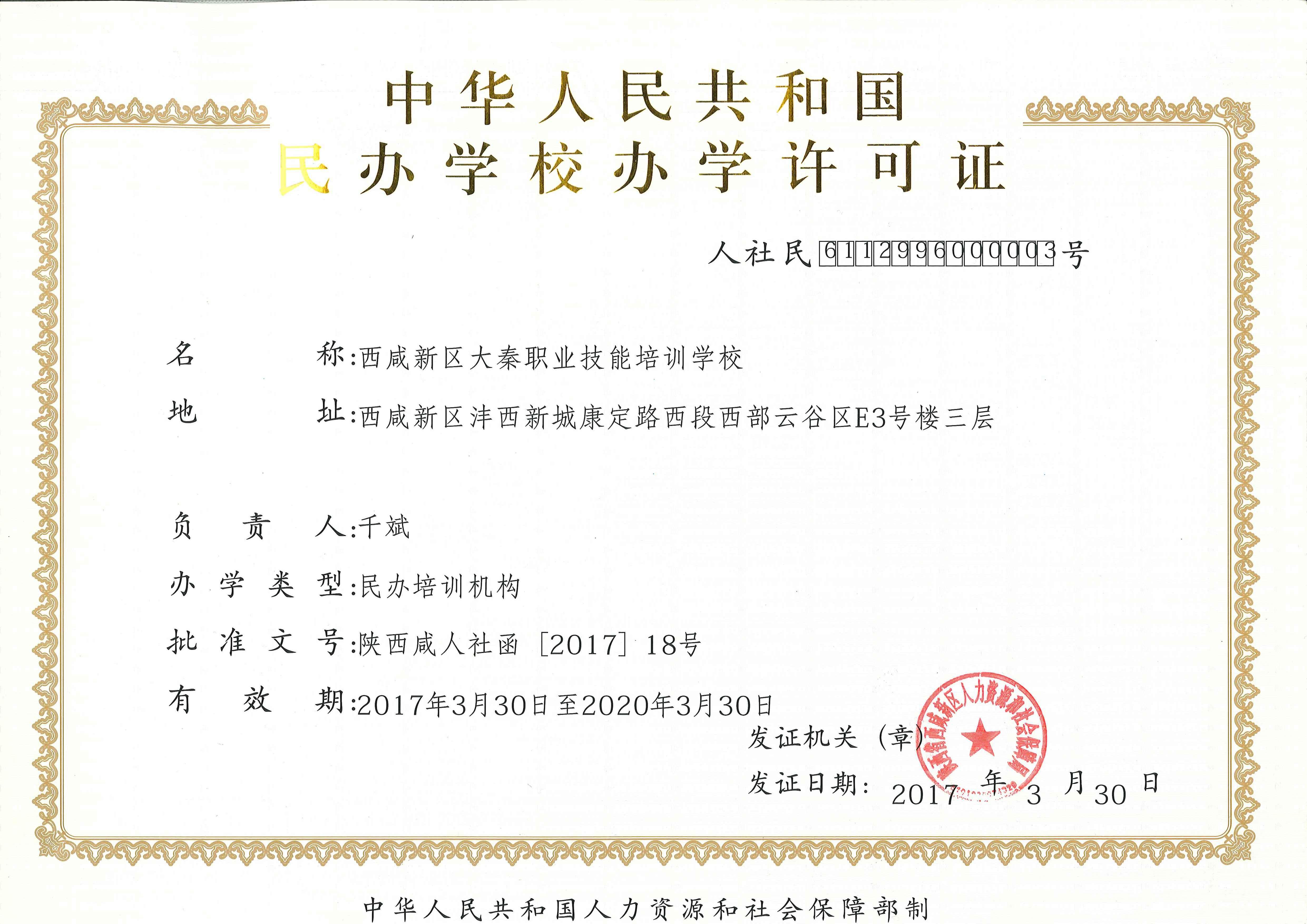 yuefutongzhixiaoshuo_http://www.xixianxinqu.gov.cn/aboutx/tongzhi/2017/0406/10180.